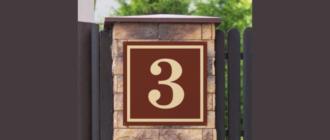 Нумерология дома 3