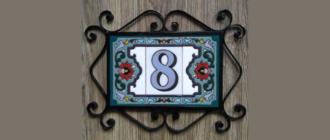 Нумерология дома 8