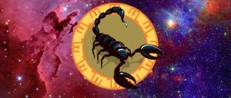 Гороскоп для Скорпиона на 2022 год