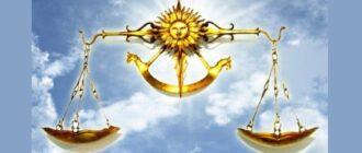 Солнце в знаке Весов